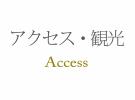 アクセス・観光